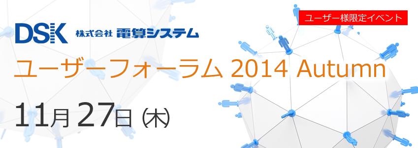 電算システム ユーザーフォーラム 2014 Autumn