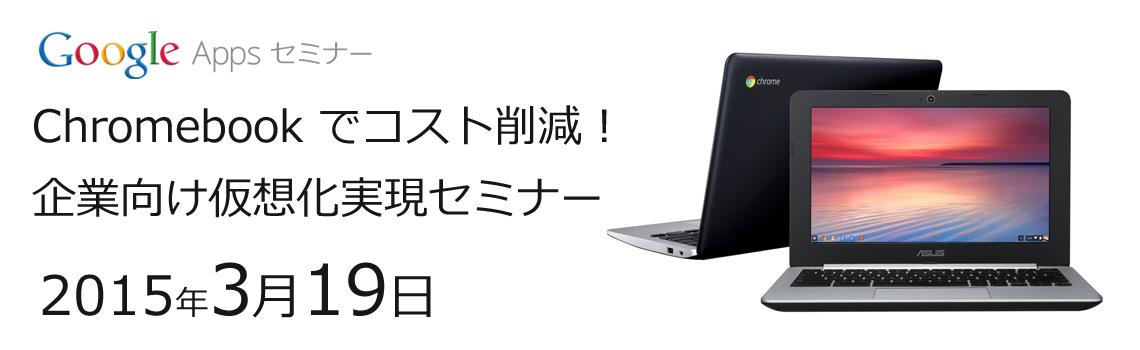 apps_tokyo_20150319