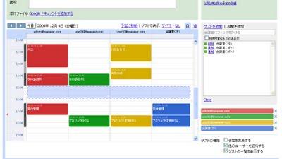 Googleカレンダー新機能ご紹介