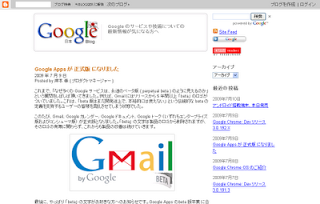 GmailのBeta表記が消えた意味