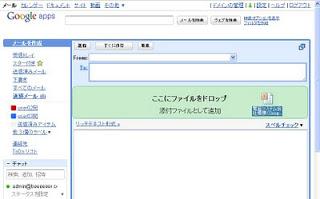 GoogleMarketPlace ~OffiSyncの便利な利用方法~