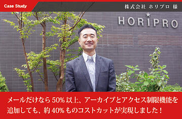 株式会社ホリプロ様|G Suite™ 導入事例