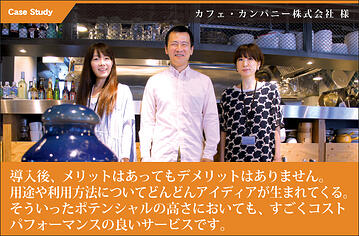 カフェ・カンパニー株式会社様|G Suite™ 導入事例