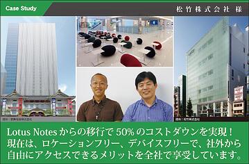 松竹株式会社様|G Suite™ 導入事例