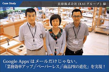 貝印株式会社様|G Suite™ 導入事例