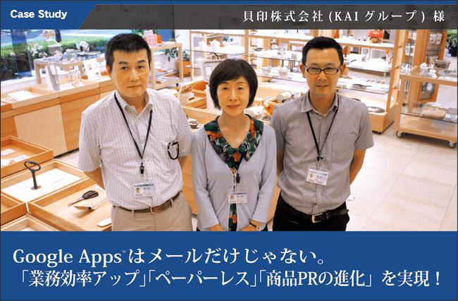 貝印株式会社様Google Apps for Work導入事例