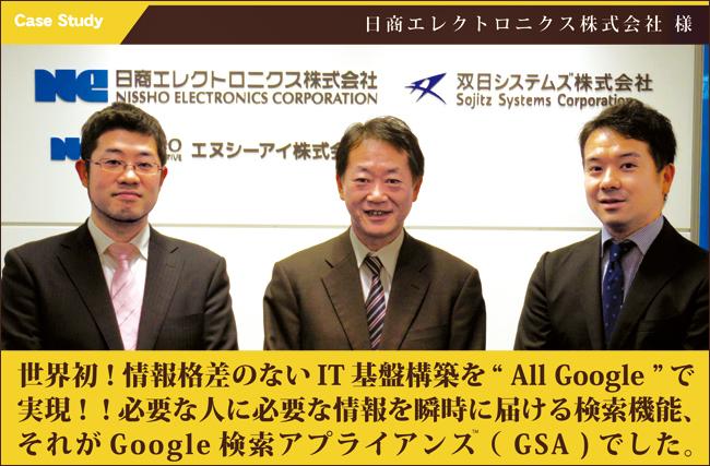  【Google検索アプライアンス導入事例】日商エレクトロニクス株式会社様