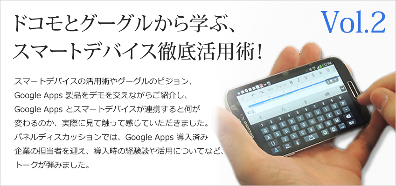 2014年2月26日開催 スマートデバイス & Google クラウド活用セミナーレポート Vol.2