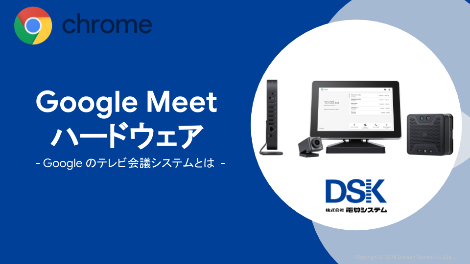 【2020】Chromedevices_for_meetings_introduction のコピー のコピー