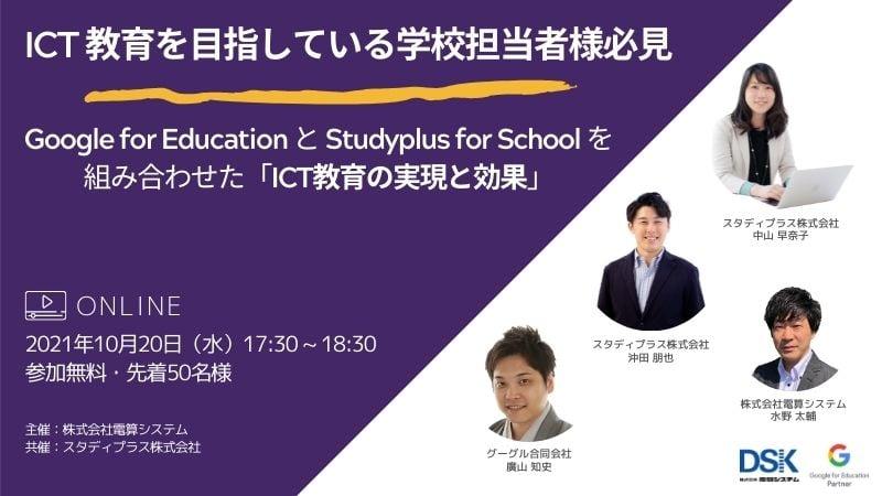 【Education】ウェビナーブログバナー800x450