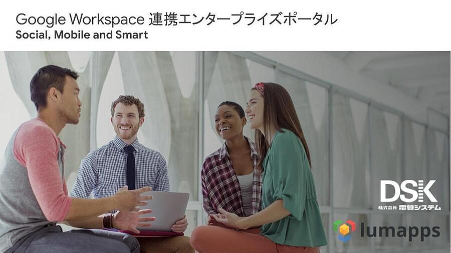 【Google Workspace Option資料】Lumapps ご紹介資料(DL版)
