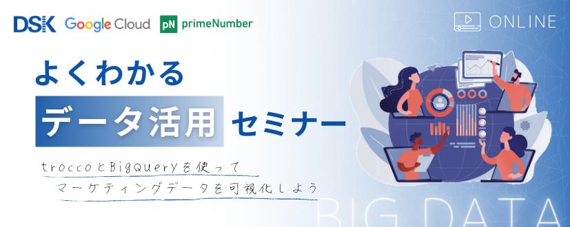 セミナーバナーサイズ 827×330 (4)