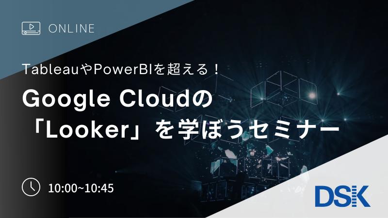 Google_Cloud_Looker_Seminar