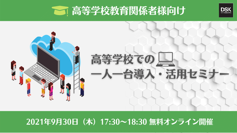 20210930_Education _seminar800x450