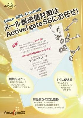 Active! gate SS_サービスカタログ