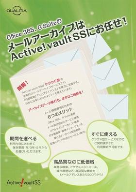 Active! vault SS_サービスカタログ