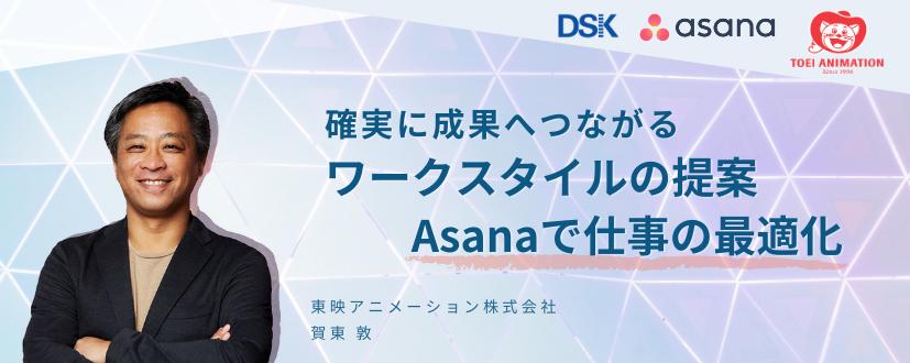 Asanaセミナー0316