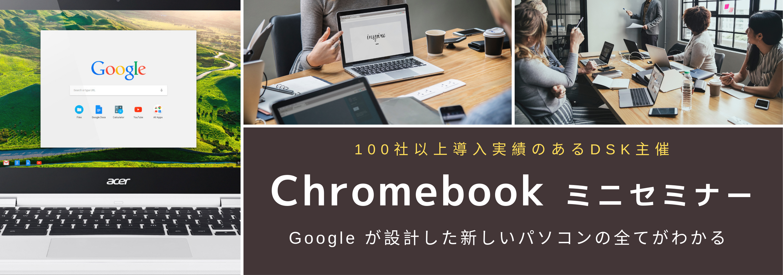 Chromebookminisemianr
