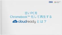 Cloudready1