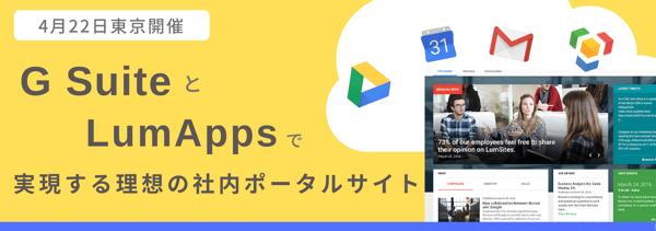 G SuiteとLumAppsで実現する理想の社内ポータルサイト
