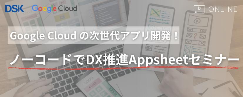 Google Cloud の次世代アプリ開発! (2)