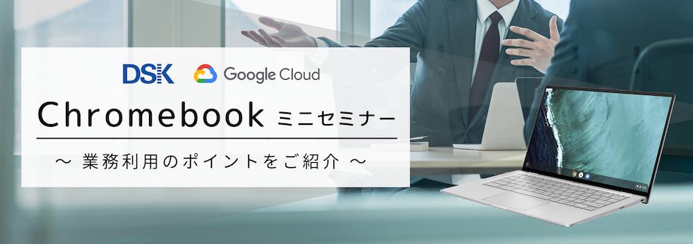 Google all seminarのコピーのコピー (1)