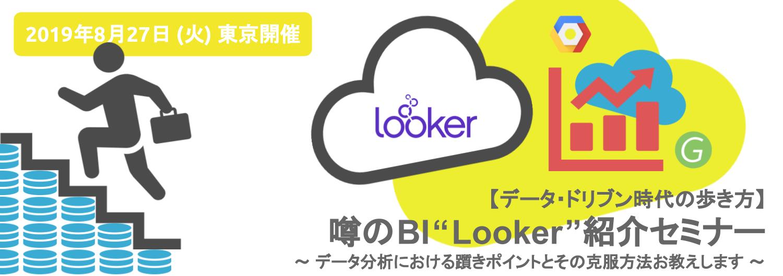 Lookerセミナー:トップ画像