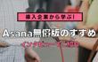 【インタビュー記事】導入企業から学ぶ!Asana 無償版のすすめ