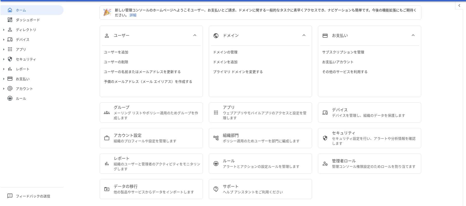 組織で使う Chrome OS のメリット、デメリットとは01
