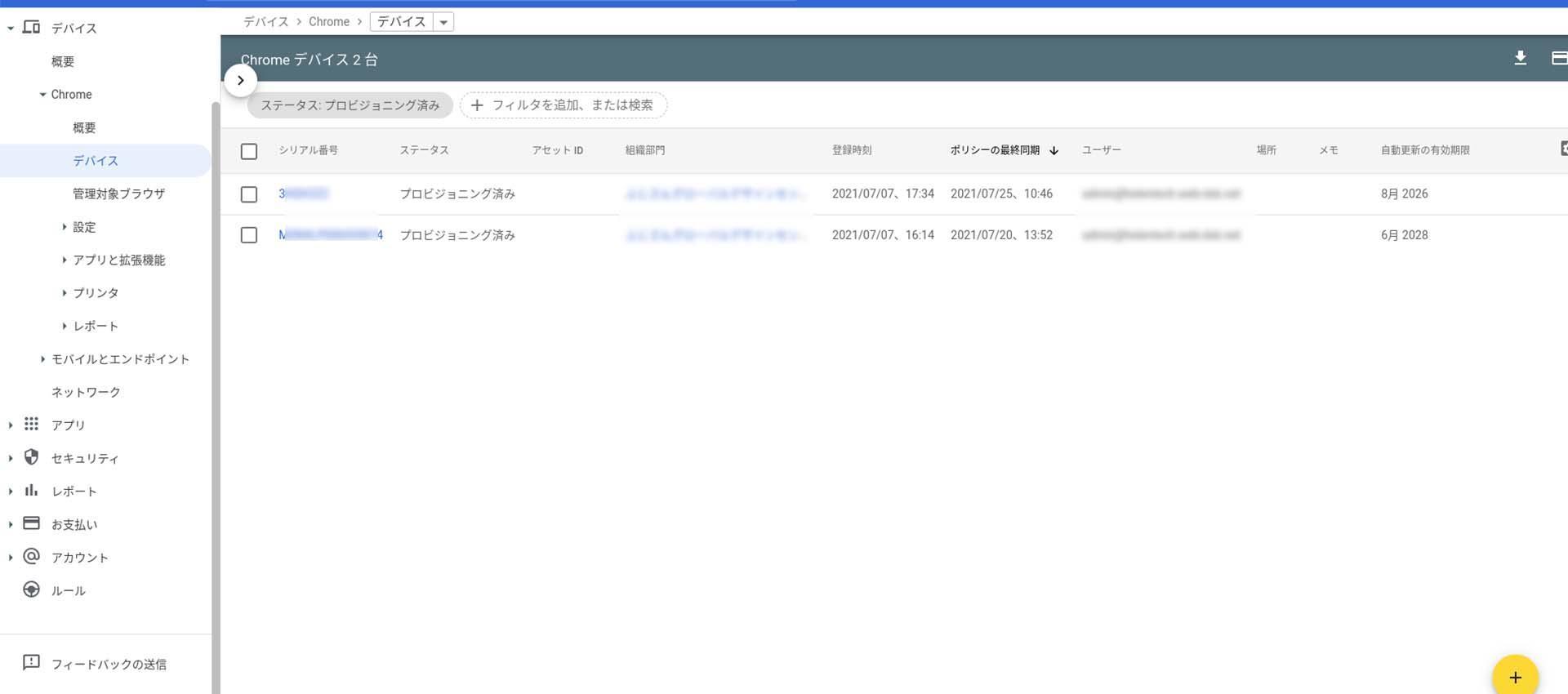 組織で使う Chrome OS のメリット、デメリットとは02