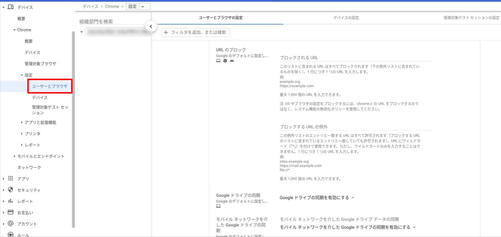 組織で使う Chrome OS のメリット、デメリットとは03