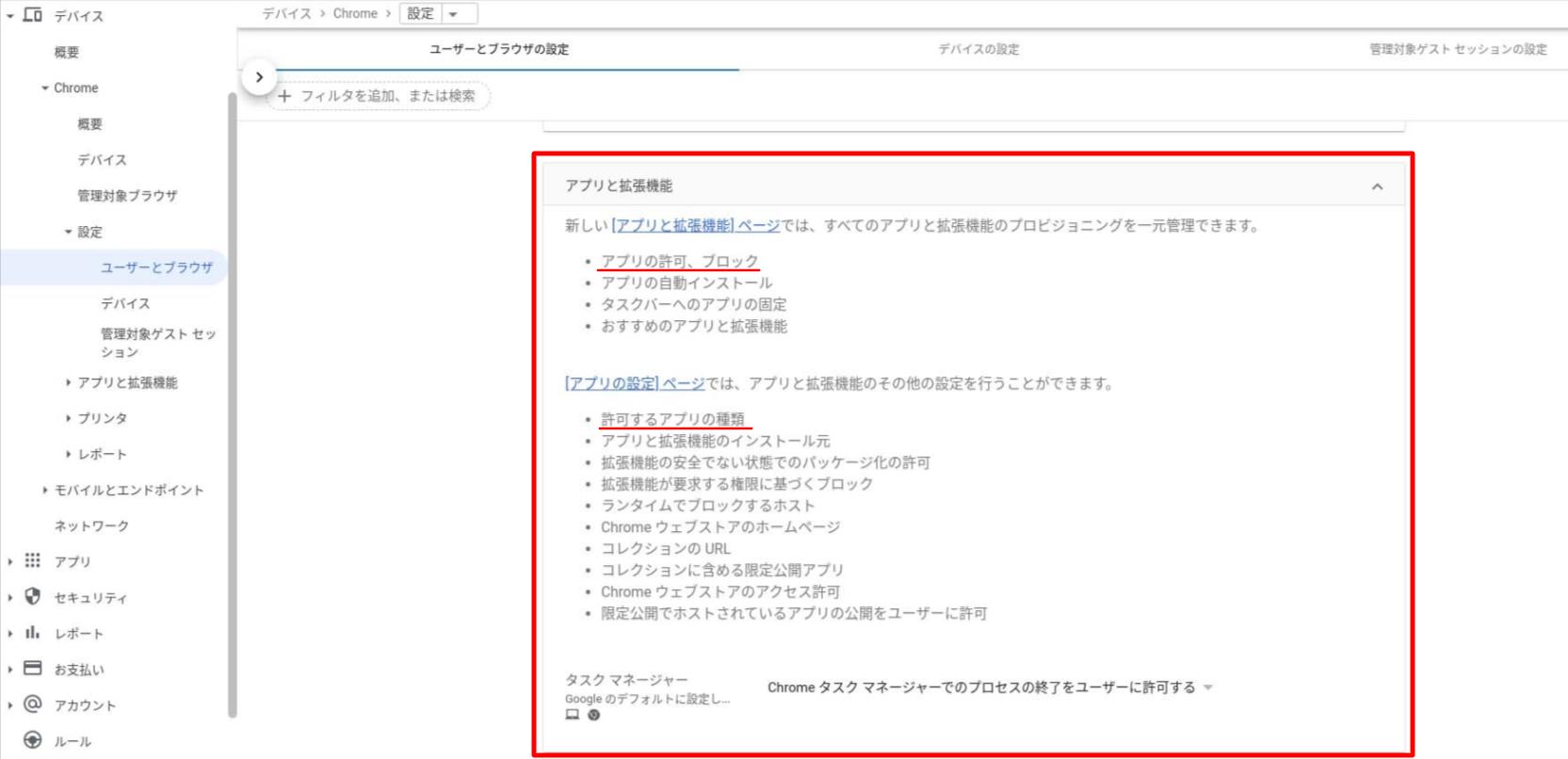 組織で使う Chrome OS のメリット、デメリットとは04