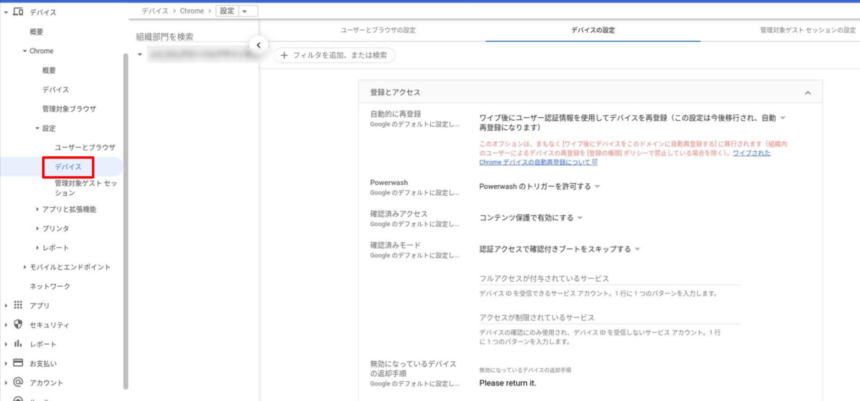 組織で使う Chrome OS のメリット、デメリットとは05