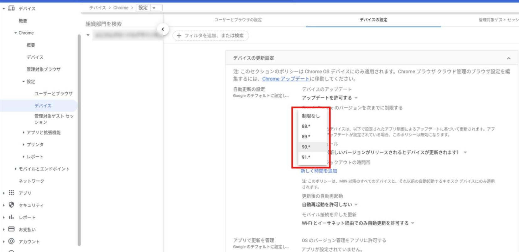 組織で使う Chrome OS のメリット、デメリットとは06