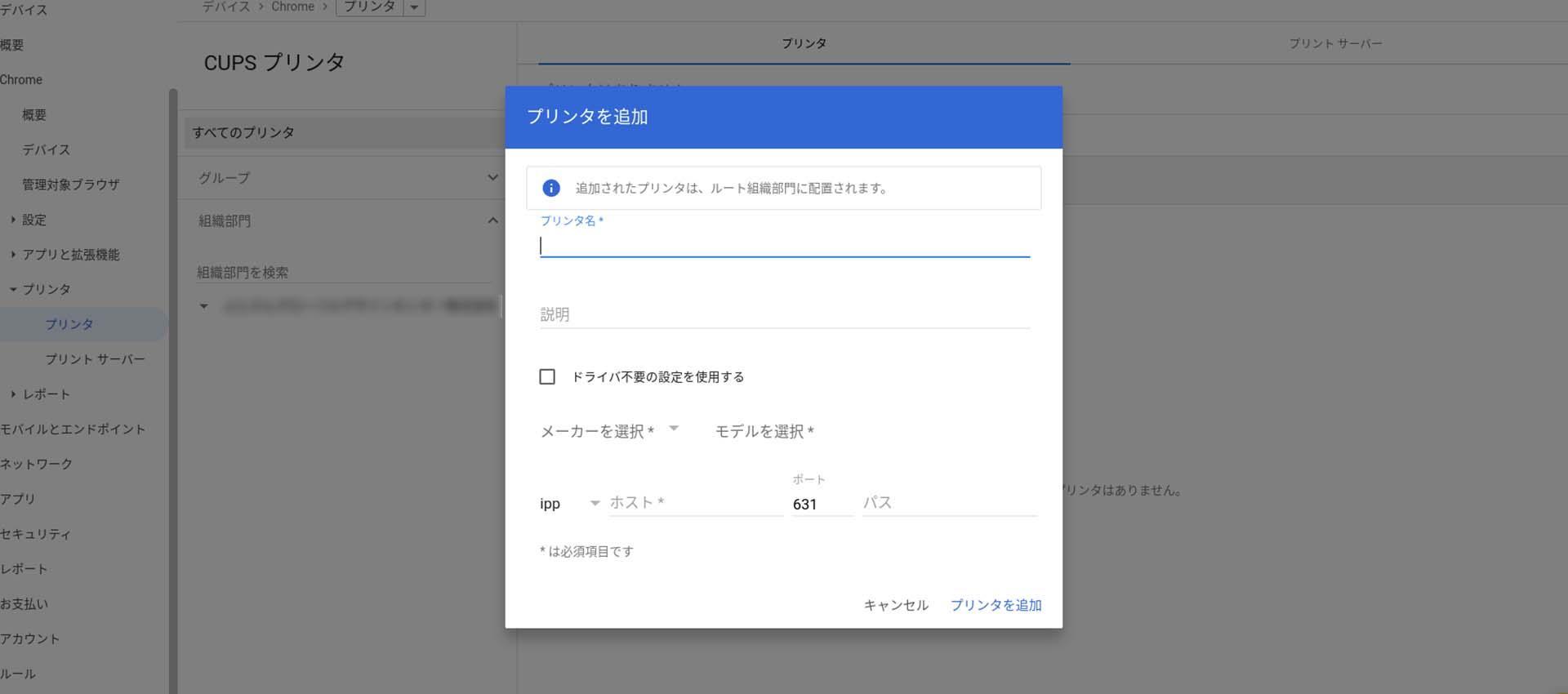 組織で使う Chrome OS のメリット、デメリットとは07