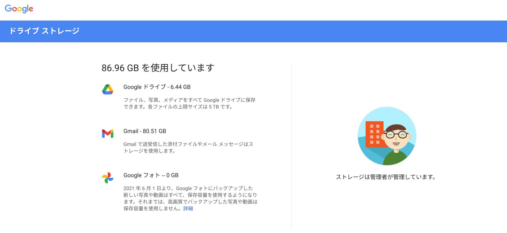 Google Workspaceで利用できるドライブ容量と追加オプション02