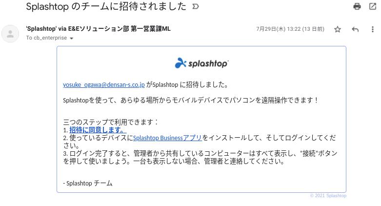 Splashtop Business の特徴や価格を解説-04