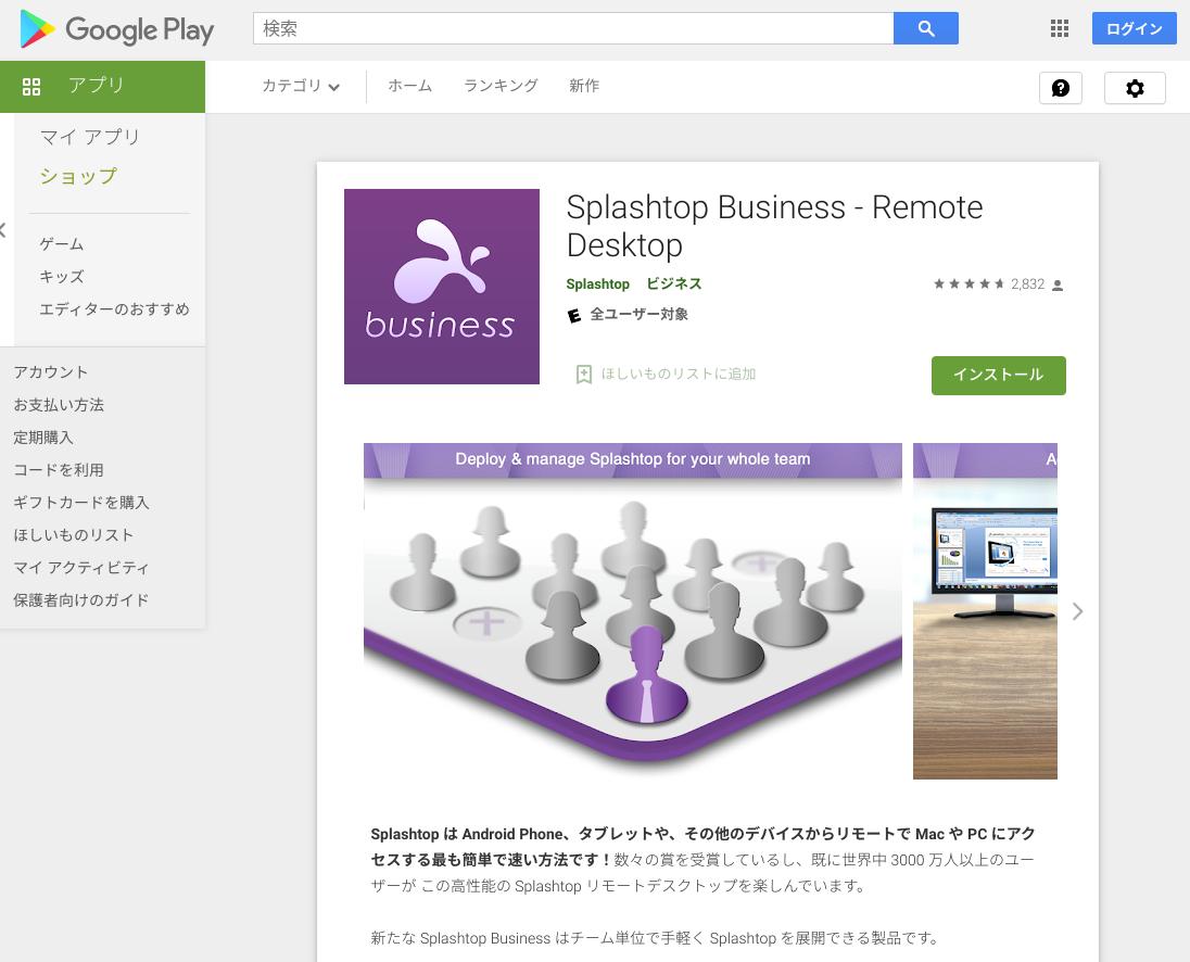 Splashtop Business の特徴や価格を解説-05