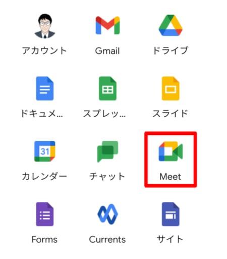 Google Meet で生徒とつながる01