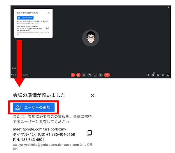 Google Meet で生徒とつながる03