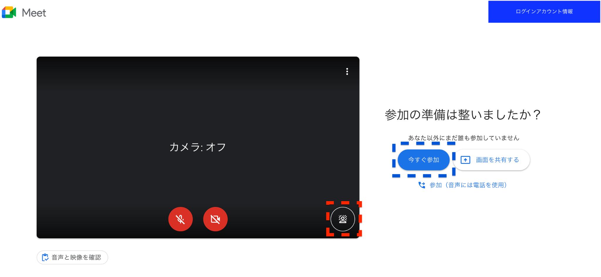 無料で使える Google Meet(グーグルミート)の使い方01