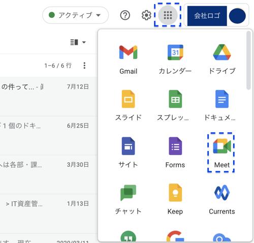 無料で使える Google Meet(グーグルミート)の使い方02