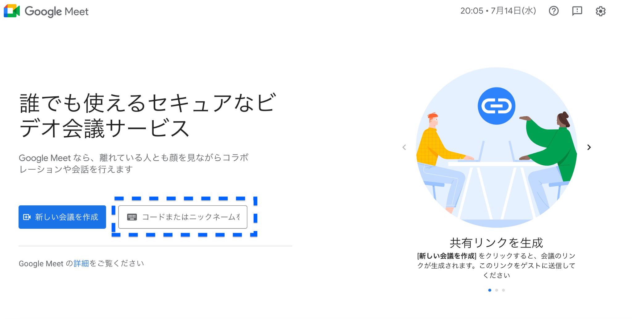 無料で使える Google Meet(グーグルミート)の使い方03