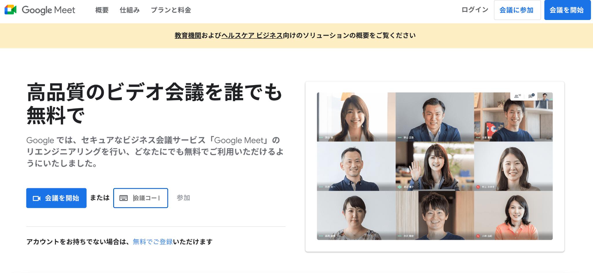 無料で使える Google Meet(グーグルミート)の使い方04