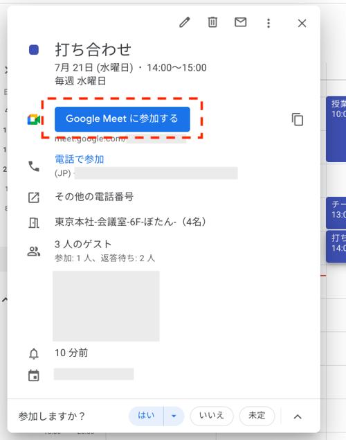 無料で使える Google Meet(グーグルミート)の使い方06