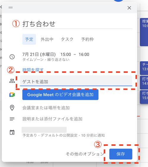 無料で使える Google Meet(グーグルミート)の使い方07