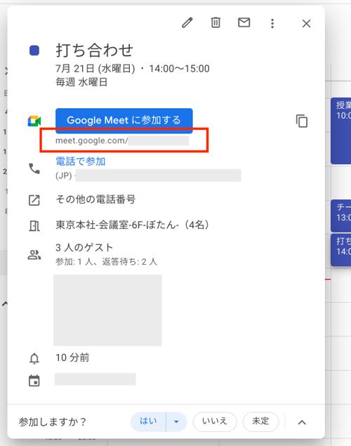 無料で使える Google Meet(グーグルミート)の使い方09