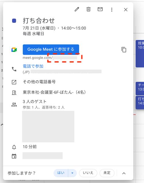 無料で使える Google Meet(グーグルミート)の使い方10