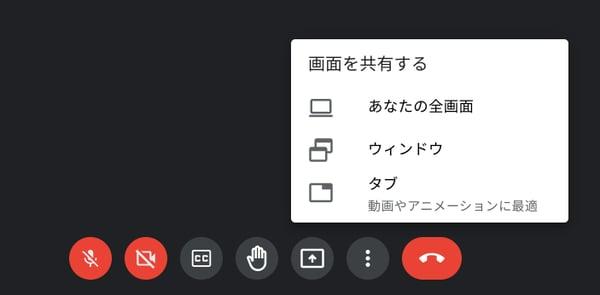 無料で使える Google Meet(グーグルミート)の使い方12