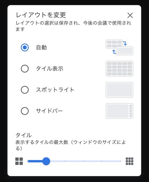 無料で使える Google Meet(グーグルミート)の使い方15